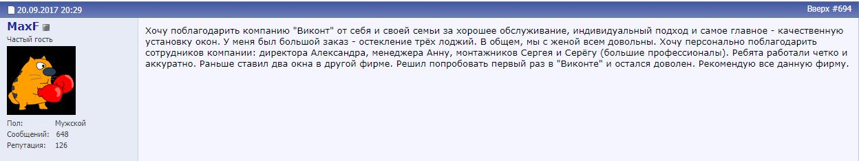 Отзыв MaxF одесский форум фирма Виконт