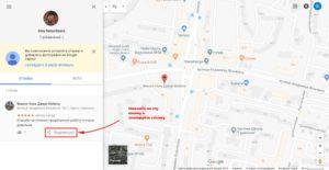 Виконт отзыв на карте Google