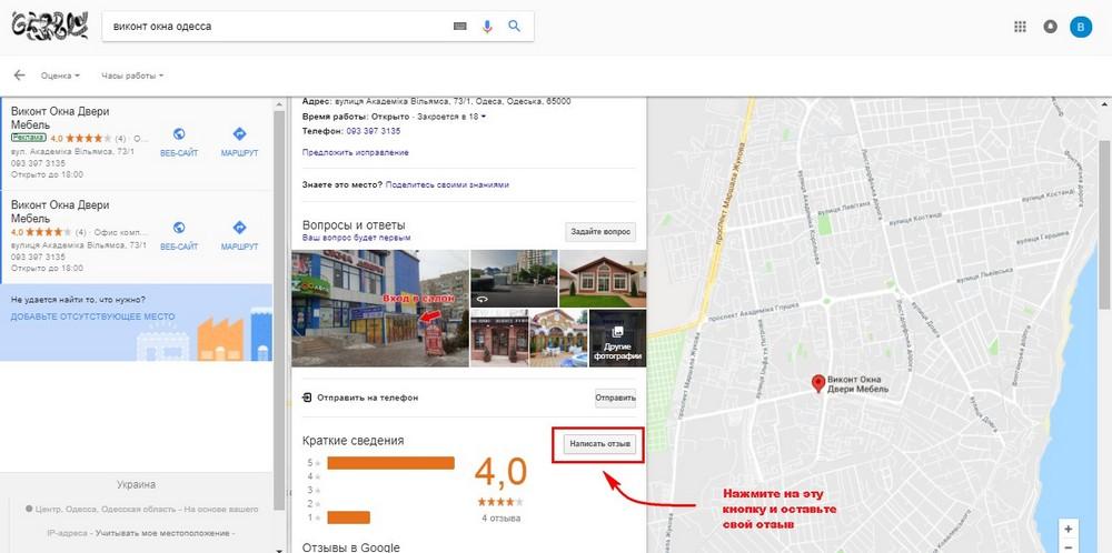 Как оставить отзыв о фирме виконт на google maps