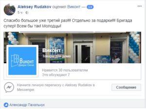 Отзыв А.Рудаков