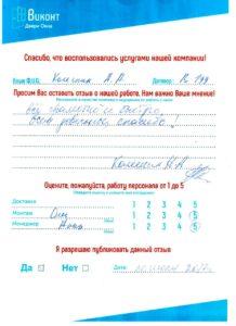 kolesnik-a-a