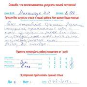 maksimchuk-i-i