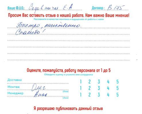 sadovnichaya-e-a